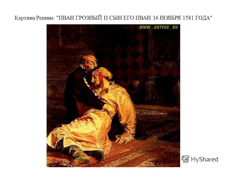 Картина Репина ИВАН ГРОЗНЫЙ И СЫН ЕГО ИВАН 16 НОЯБРЯ 1581 ГОДА
