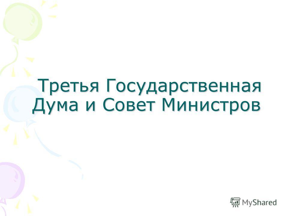 Третья Государственная Дума и Совет Министров Третья Государственная Дума и Совет Министров