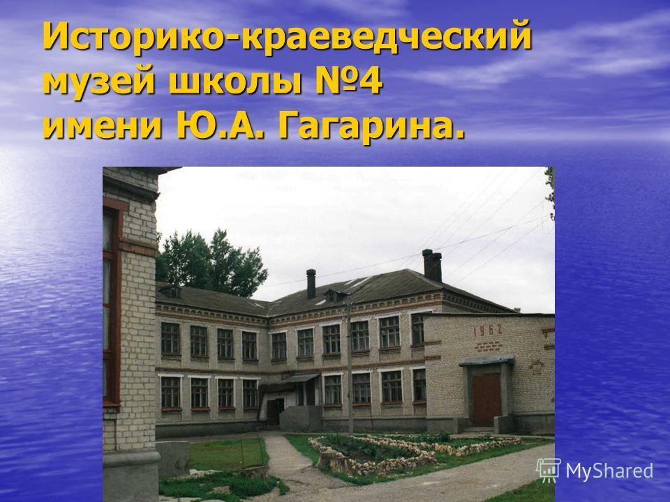 Историко-краеведческий музей школы 4 имени Ю.А. Гагарина.