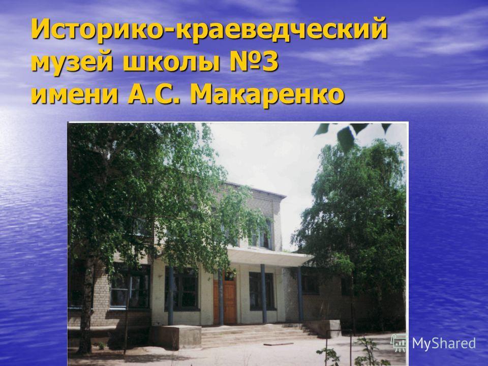 Историко-краеведческий музей школы 3 имени А.С. Макаренко