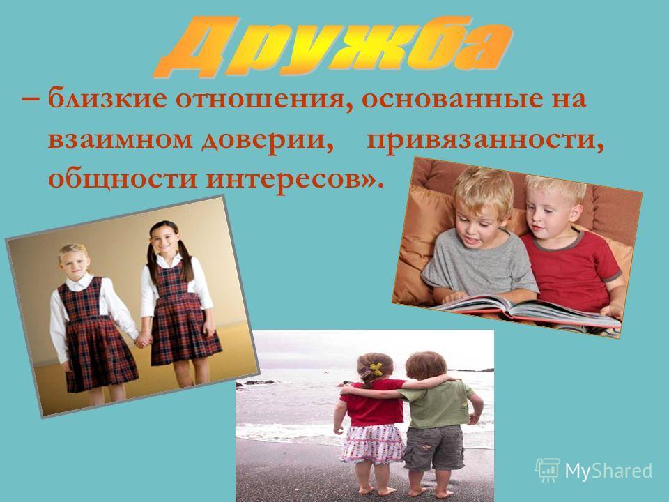 ОСТРОВ «Дружбы»