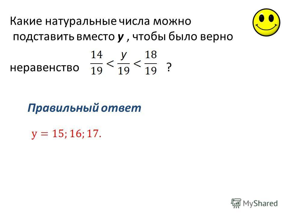 Какие натуральные числа можно подставить вместо у, чтобы было верно неравенство ? Правильный ответ