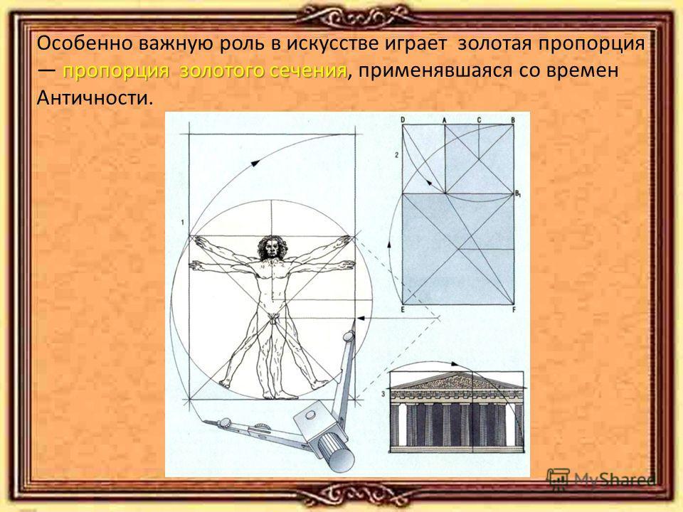 пропорция золотого сечения Особенно важную роль в искусстве играет золотая пропорция пропорция золотого сечения, применявшаяся со времен Античности.