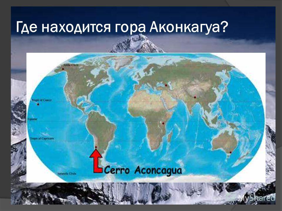 Где находится гора Аконкагуа?
