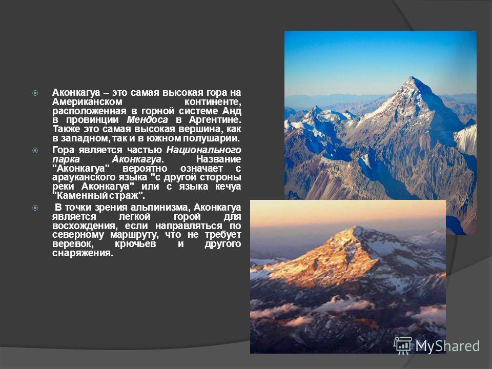 Все горы мира где они находятся
