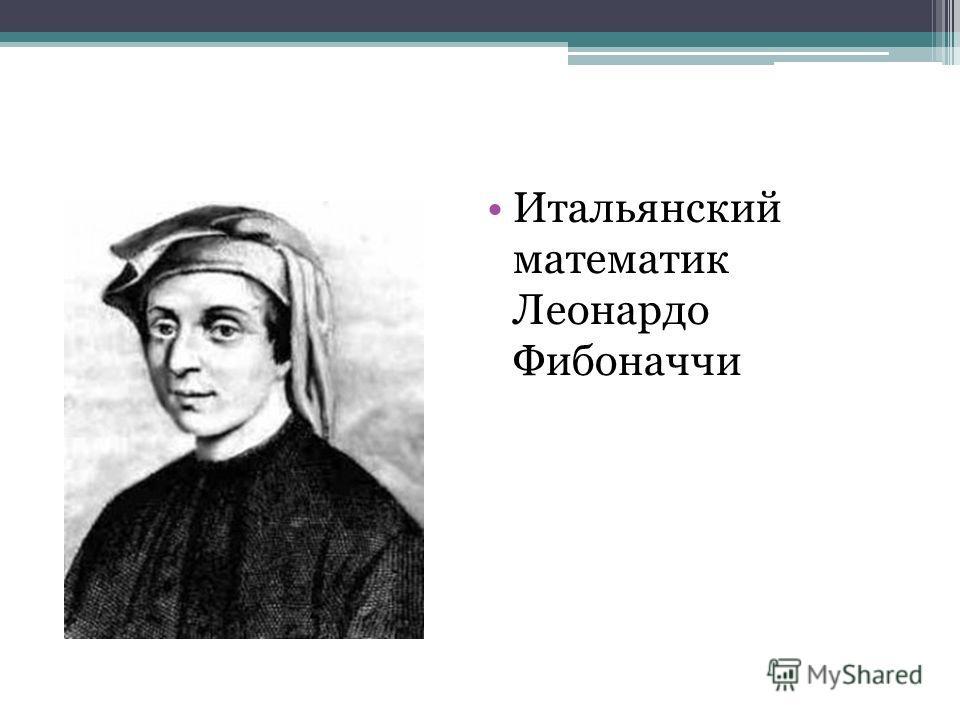 Итальянский математик Леонардо Фибоначчи