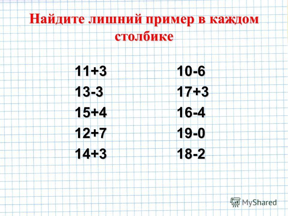 Найдите лишний пример в каждом столбике 11+313-315+412+714+310-617+316-419-018-2