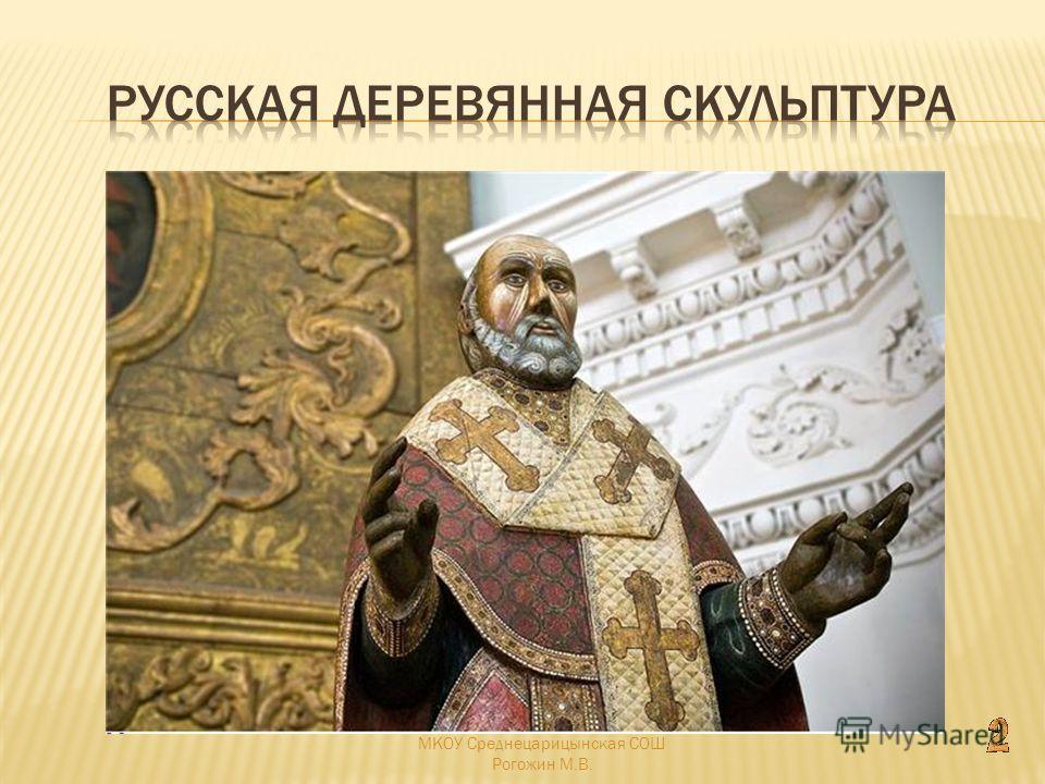 МКОУ Среднецарицынская СОШ Рогожин М.В.