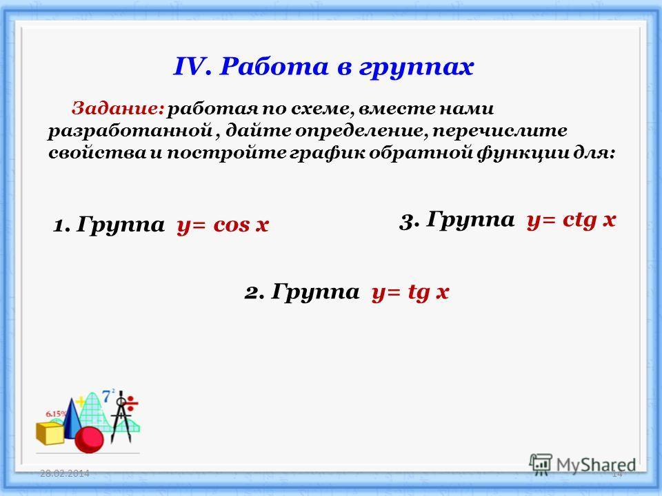 28.02.201413 1. D(х) = [-1;1]. 2. Е(х) = - ;. 3. Функция является нечетной: arcsin (-x) = -arcsin x 4. Функция возрастает. 5. Функция непрерывна. Свойства функции у= arssin x