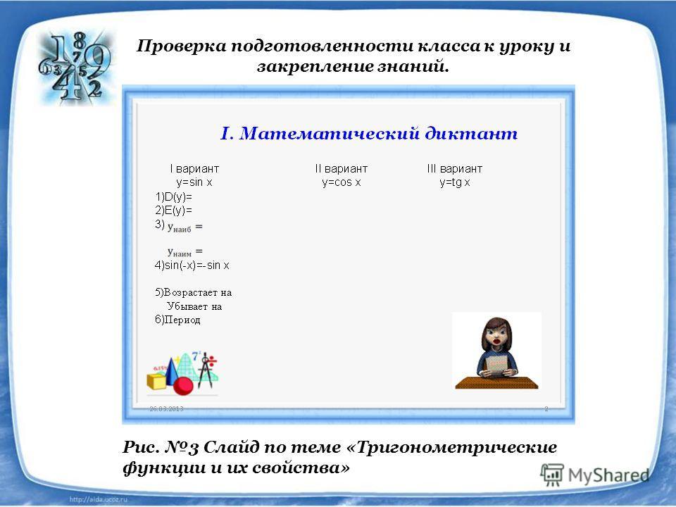 Проверка подготовленности класса к уроку и закрепление знаний. Рис. 3 Слайд по теме «Тригонометрические функции и их свойства»