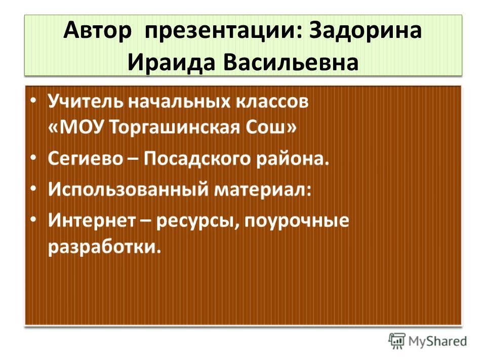Автор презентации: Задорина Ираида Васильевна