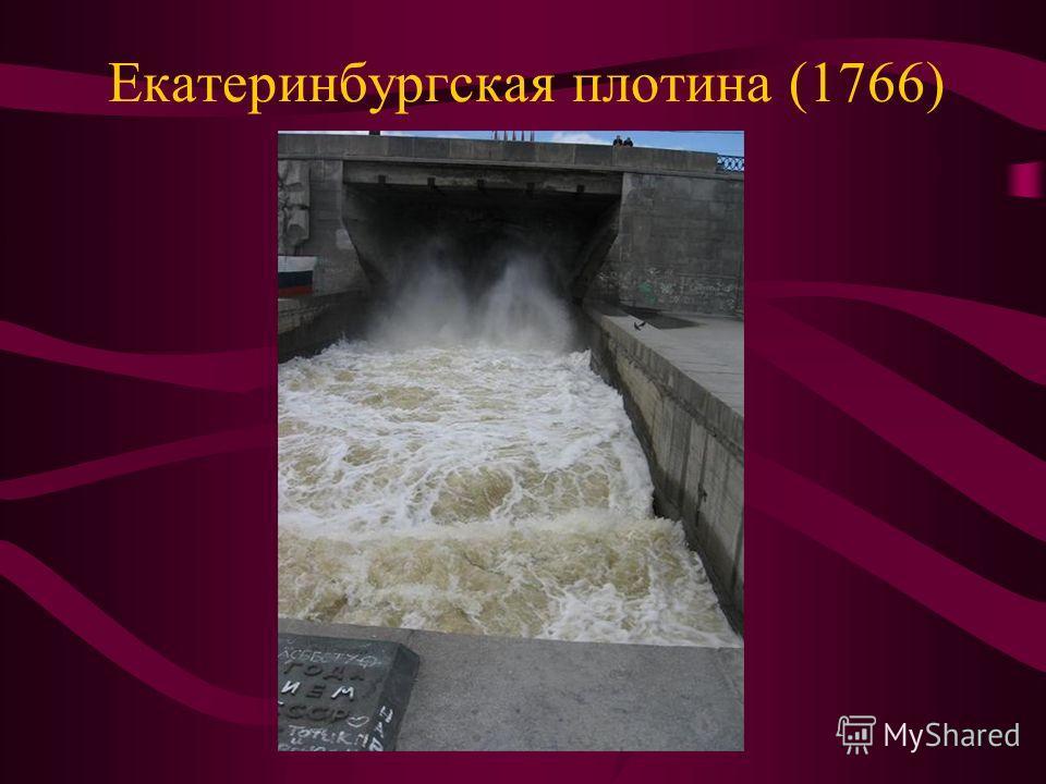 Екатеринбургская плотина (1766)