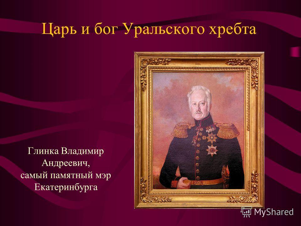 Царь и бог Уральского хребта Глинка Владимир Андреевич, самый памятный мэр Екатеринбурга
