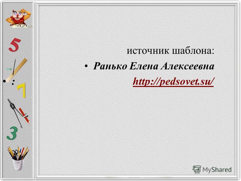 источник шаблона: Ранько Елена Алексеевна : http://pedsovet.su/http://pedsovet.su/