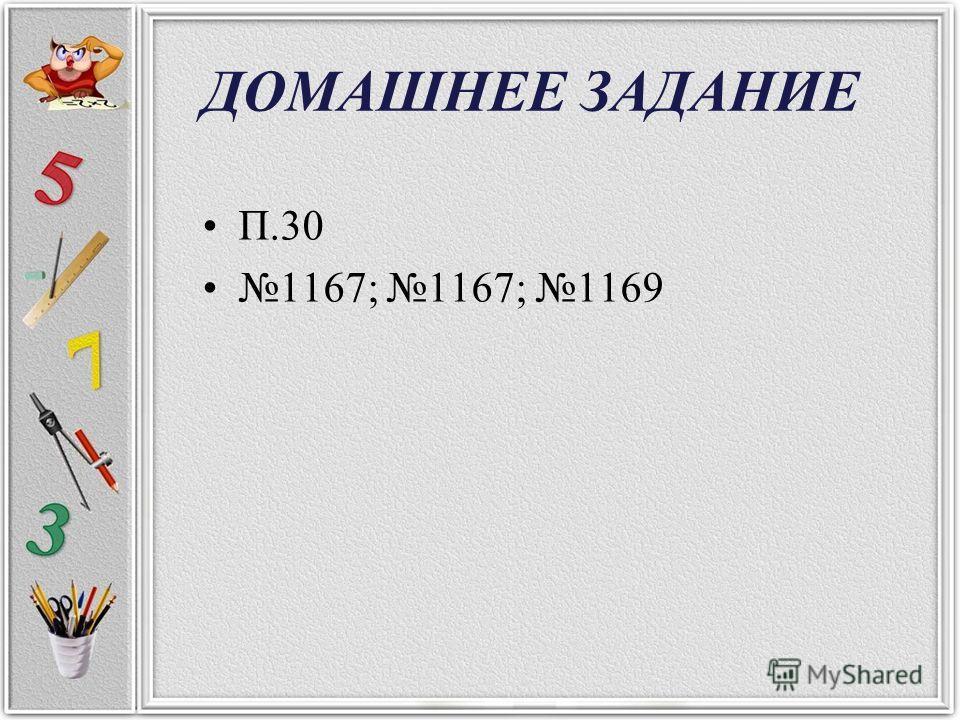 ДОМАШНЕЕ ЗАДАНИЕ П.30 1167; 1167; 1169