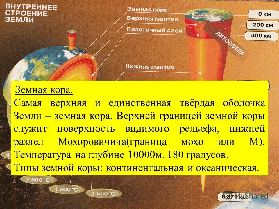 В основе этого метода лежит представление о том, что сейсмические волны (от греческого сейсмос – волна, колебание) в средах разной плотности распространяются с неодинаковой скоростью: чем плотнее среда, тем больше скорость. Различают два вида сейсмич