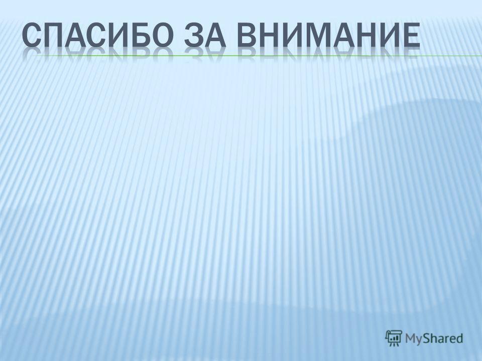 http://ru.wikipedia.org/block http://galspace.spb.ru/index14.html http://xreferat.ru/20/224-1-vnutrennee- stroenie-zemli.html http://xreferat.ru/20/224-1-vnutrennee- stroenie-zemli.html http://www.bsu.ru/content/hecadem/babikov_ va/cl_583/files/m1120