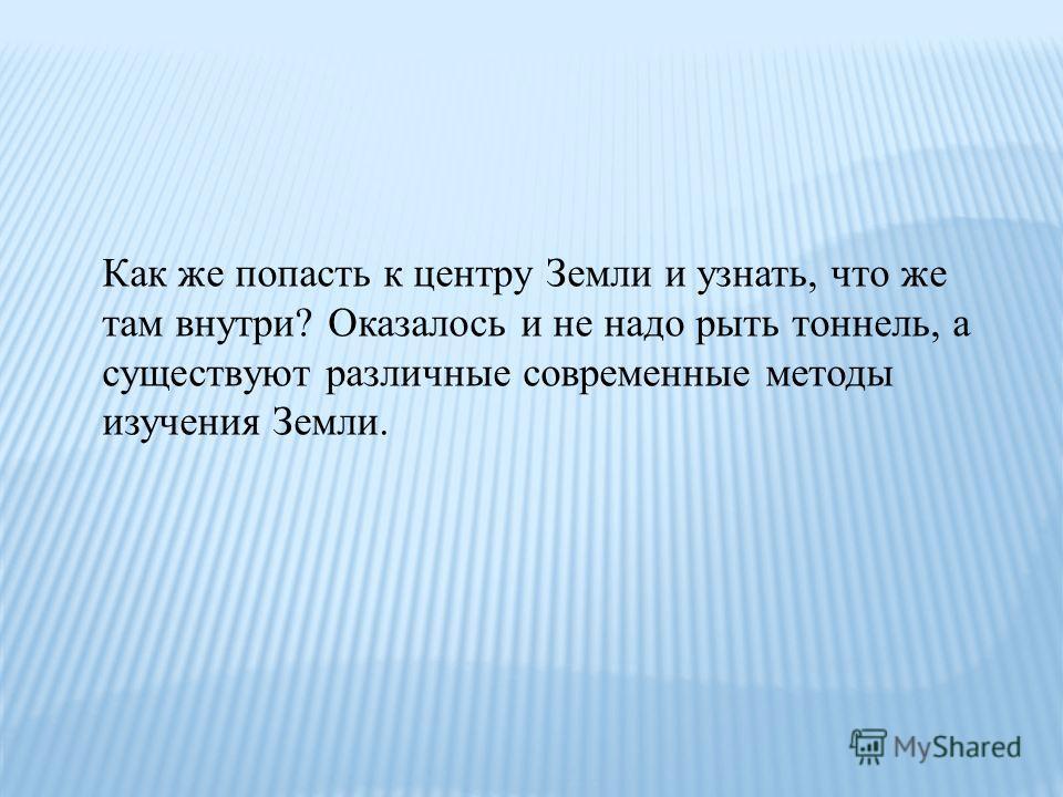 Первые испытания лодки-крота прошли на Урале, в рудниках под горой Благодать ее механизмы часто отказывали, и дальнейшие разработки были признаны несвоевременными.