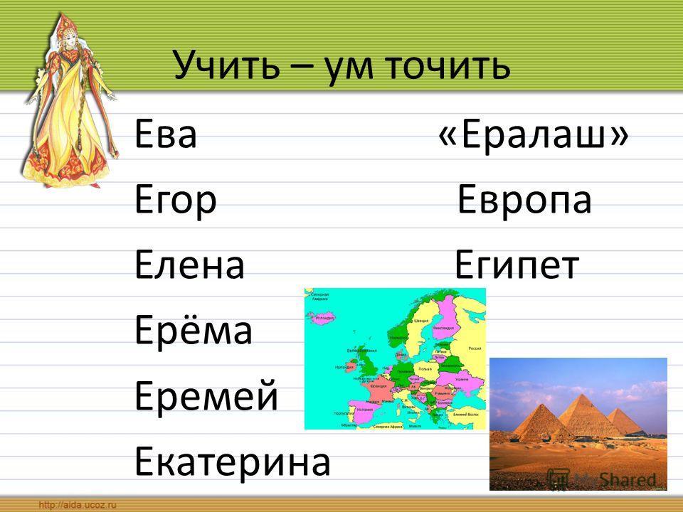 Учить – ум точить Ева «Ералаш» Егор Европа Елена Египет Ерёма Еремей Екатерина