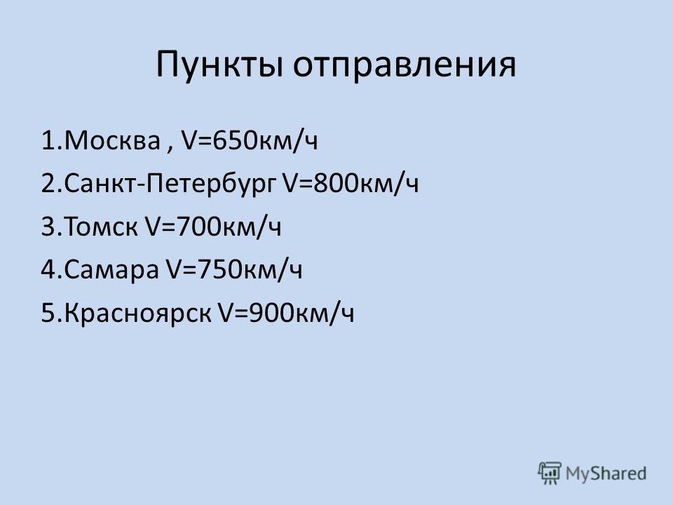 Пункты отправления 1.Москва, V=650км/ч 2.Санкт-Петербург V=800км/ч 3.Томск V=700км/ч 4.Самара V=750км/ч 5.Красноярск V=900км/ч