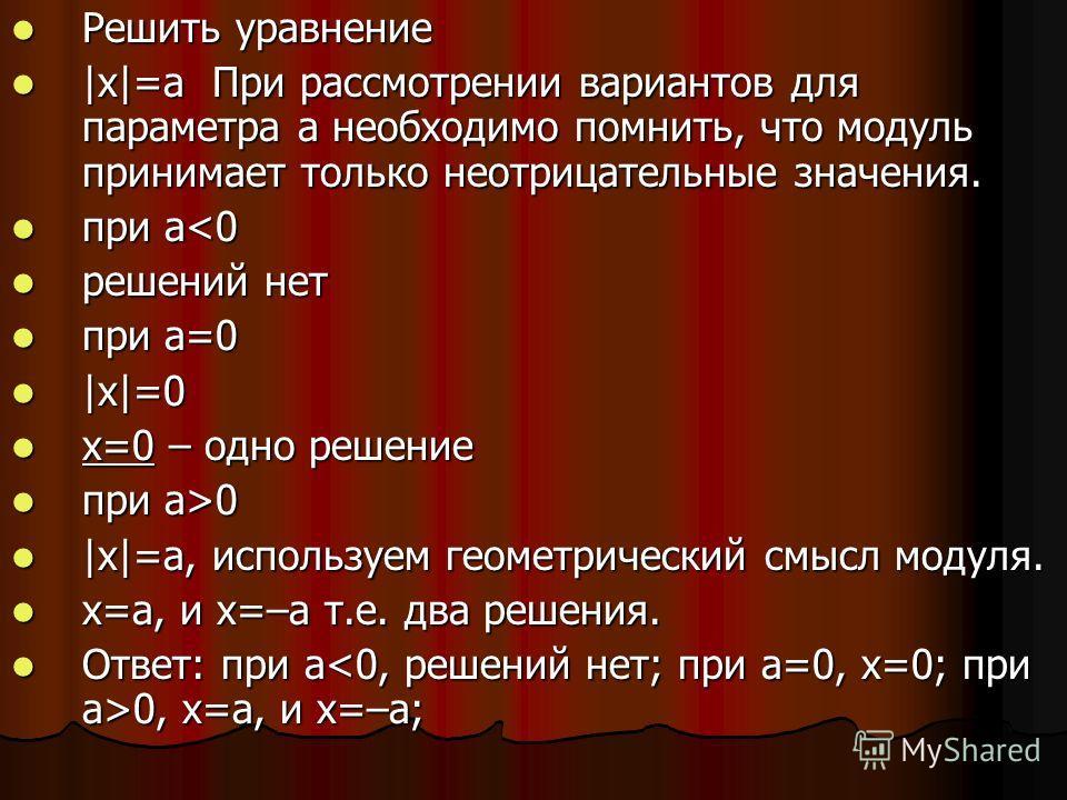 Решить уравнение Решить уравнение |х|=а При рассмотрении вариантов для параметра а необходимо помнить, что модуль принимает только неотрицательные значения. |х|=а При рассмотрении вариантов для параметра а необходимо помнить, что модуль принимает тол