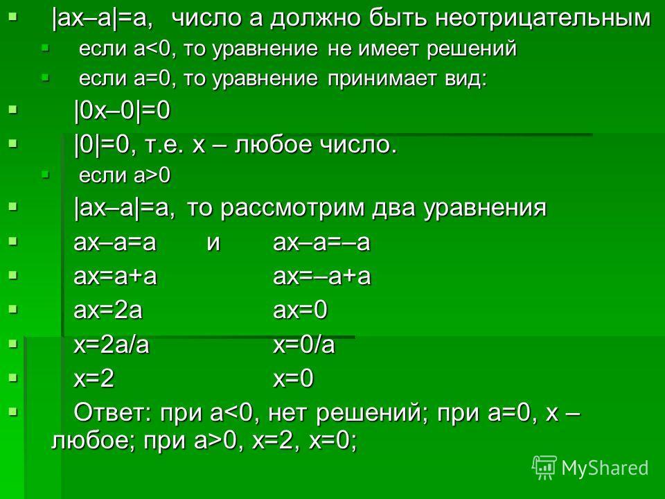 |ах–а|=а, число а должно быть неотрицательным |ах–а|=а, число а должно быть неотрицательным если а0 |ах–а|=а, то рассмотрим два уравнения |ах–а|=а, то рассмотрим два уравнения ах–а=аиах–а=–а ах–а=аиах–а=–а ах=а+аах=–а+а ах=а+аах=–а+а ах=2аах=0 ах=2аа