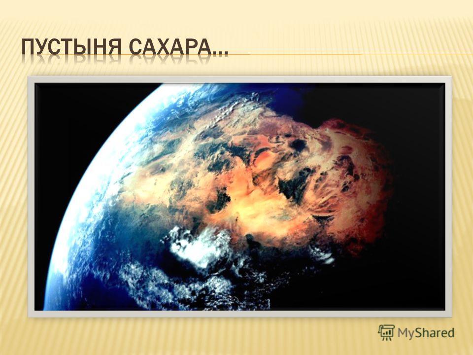 Сахара простирается через большую часть Северной Африки, покрывая 9 миллионов квадратных километров. Фактически, Пустыня Сахара занимает 30 % всего африканского континента. Это самое жаркое и горячее место в мире с летними температурами, которые част