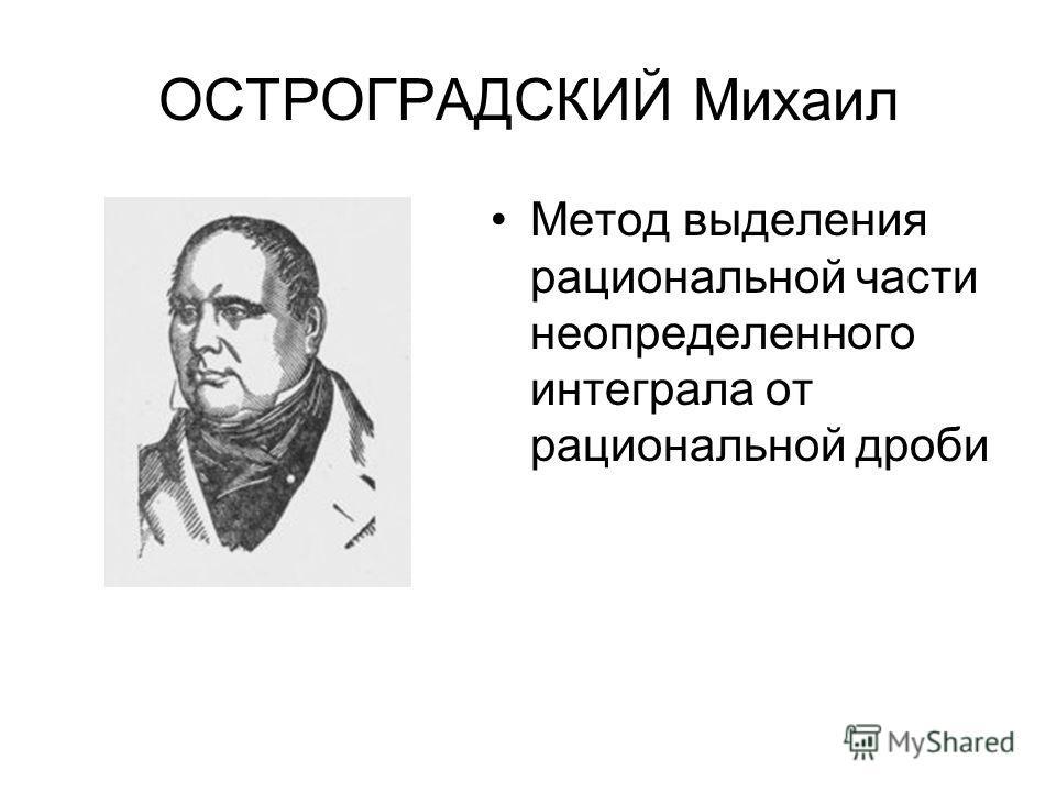 ОСТРОГРАДСКИЙ Михаил Метод выделения рациональной части неопределенного интеграла от рациональной дроби