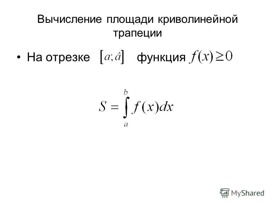 Вычисление площади криволинейной трапеции На отрезке функция