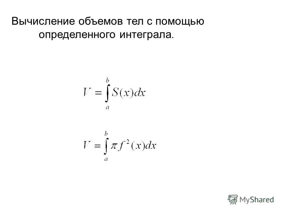 Вычисление объемов тел с помощью определенного интеграла.