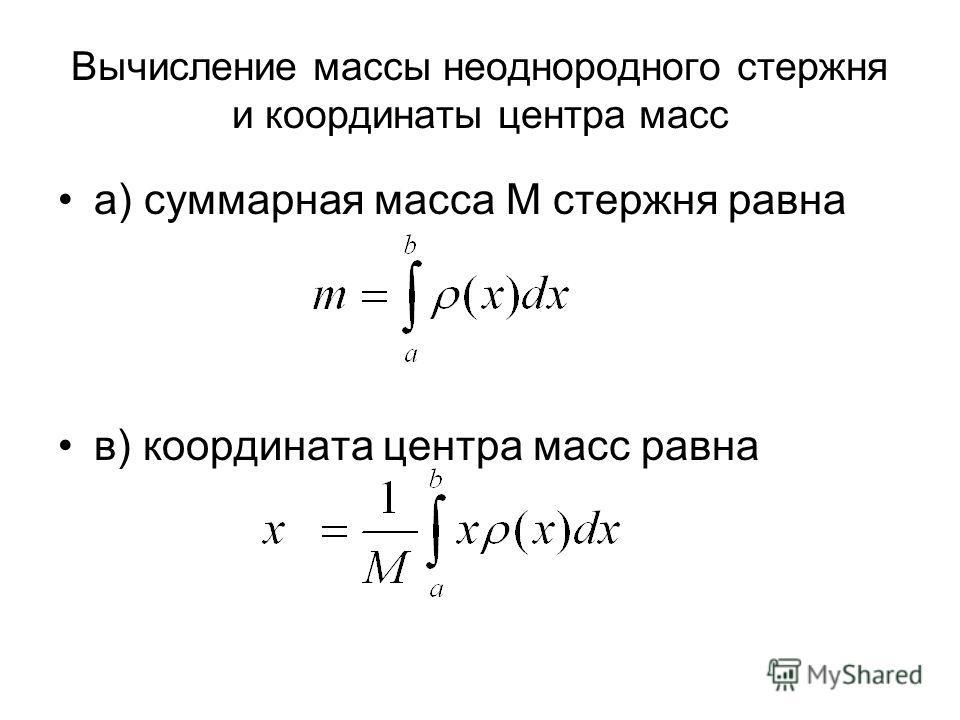 Вычисление массы неоднородного стержня и координаты центра масс а) суммарная масса М стержня равна в) координата центра масс равна