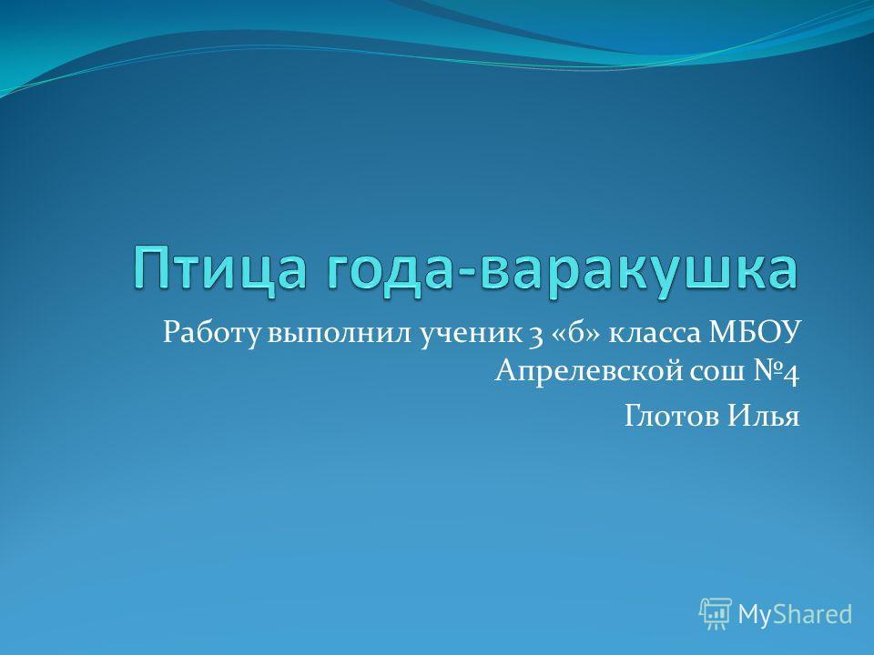 Работу выполнил ученик 3 «б» класса МБОУ Апрелевской сош 4 Глотов Илья