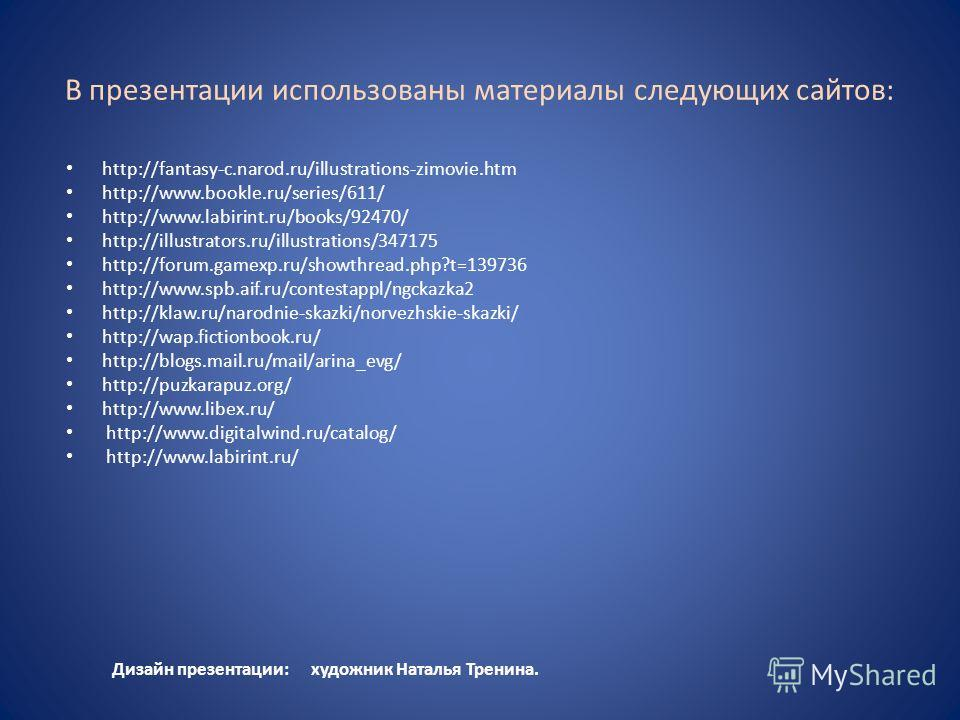 В презентации использованы материалы следующих сайтов: http://fantasy-c.narod.ru/illustrations-zimovie.htm http://www.bookle.ru/series/611/ http://www.labirint.ru/books/92470/ http://illustrators.ru/illustrations/347175 http://forum.gamexp.ru/showthr