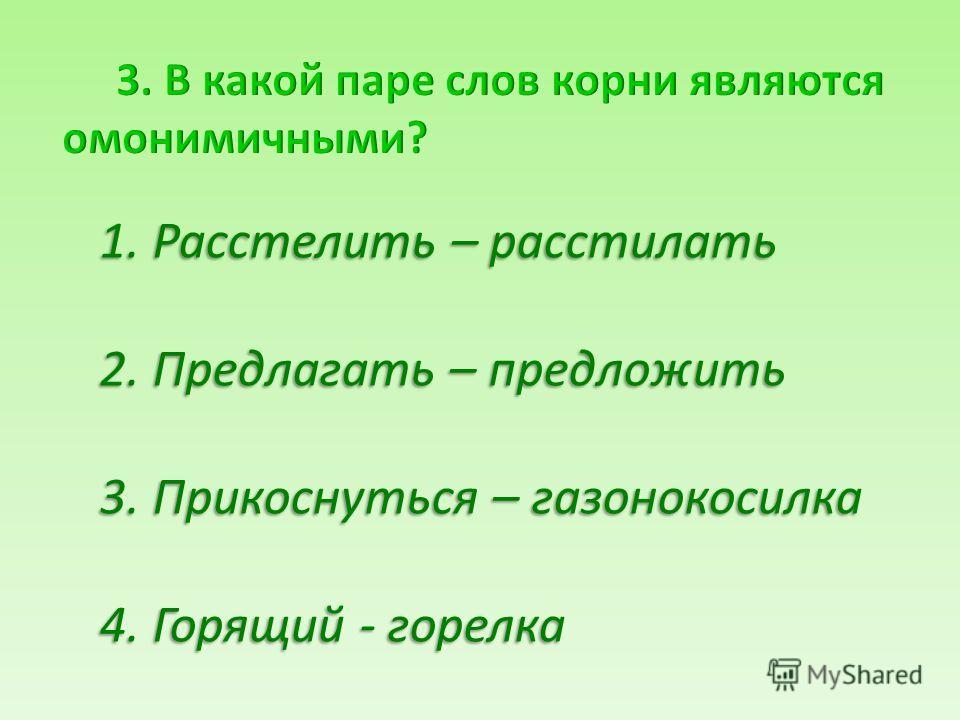 1. Расстелить – расстилать 2. Предлагать – предложить 3. Прикоснуться – газонокосилка 4. Горящий - горелка