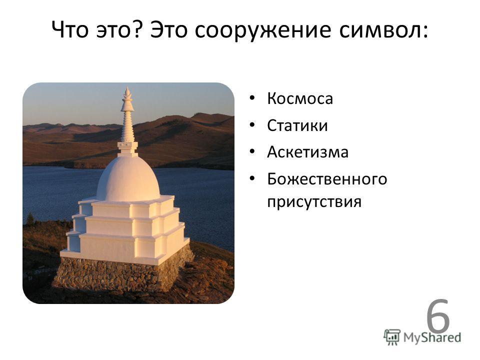 Что это? Это сооружение символ: Космоса Статики Аскетизма Божественного присутствия 6