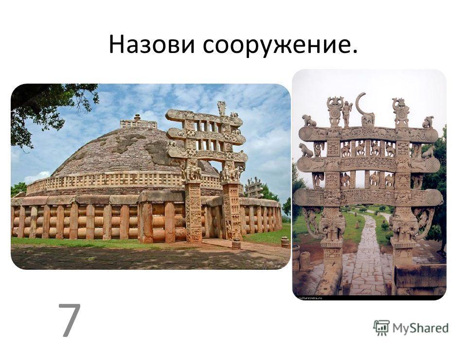 Назови сооружение. 7