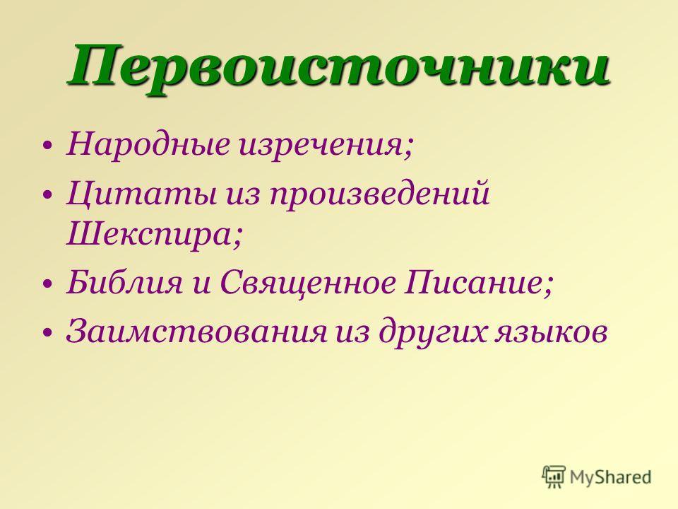 Первоисточники Народные изречения; Цитаты из произведений Шекспира; Библия и Священное Писание; Заимствования из других языков