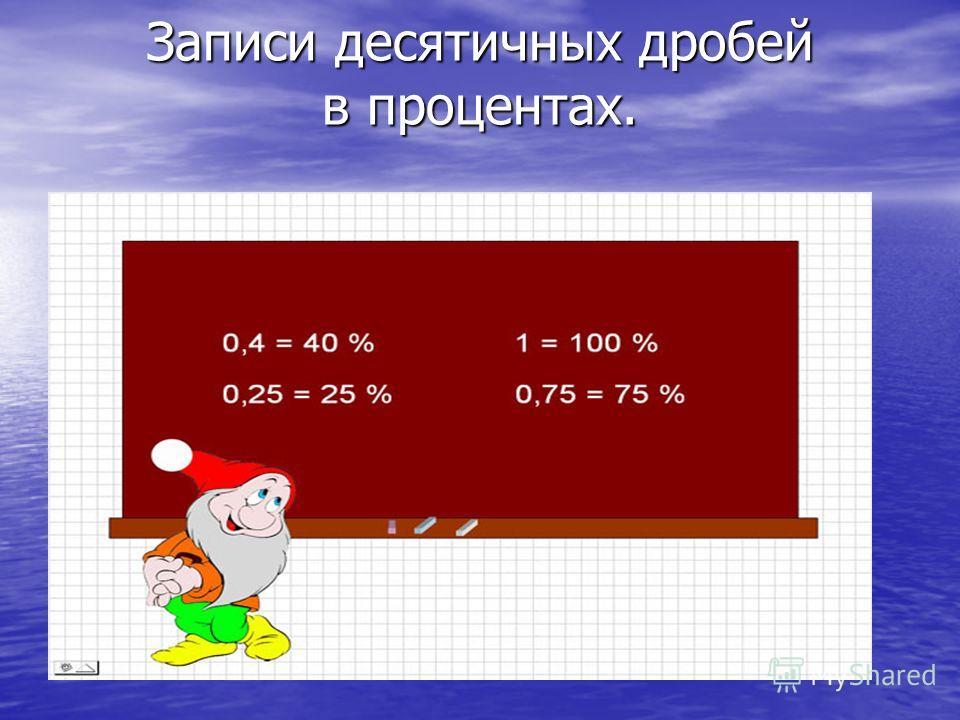 Записи десятичных дробей в процентах.