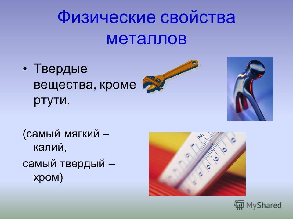 Na Mg O 2 Cl 2 Сравните свойства простых веществ: металлов и неметаллов