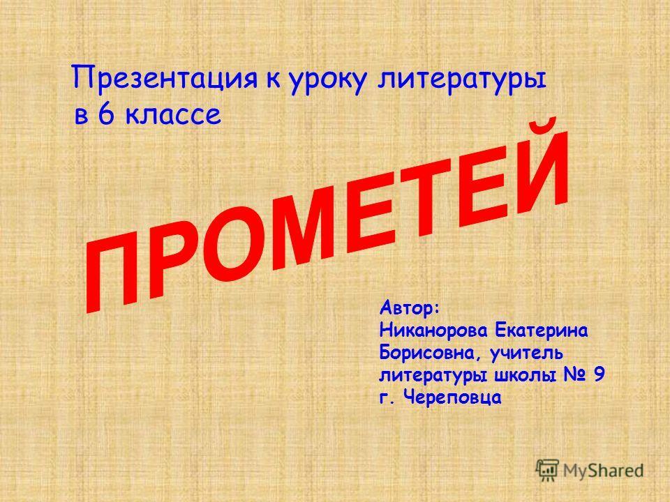 Презентация к уроку литературы в 6 классе Автор: Никанорова Екатерина Борисовна, учитель литературы школы 9 г. Череповца