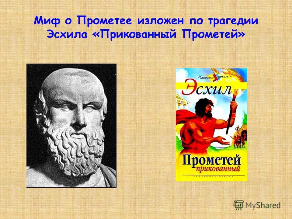 Миф о Прометее изложен по трагедии Эсхила «Прикованный Прометей»