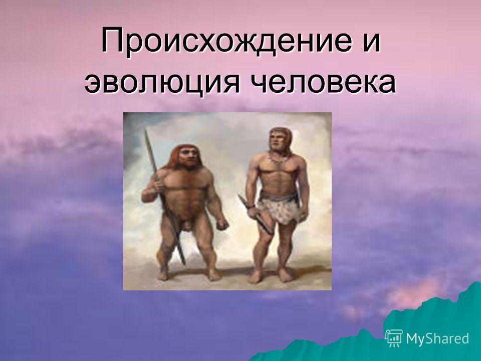 Происхождение и эволюция человека