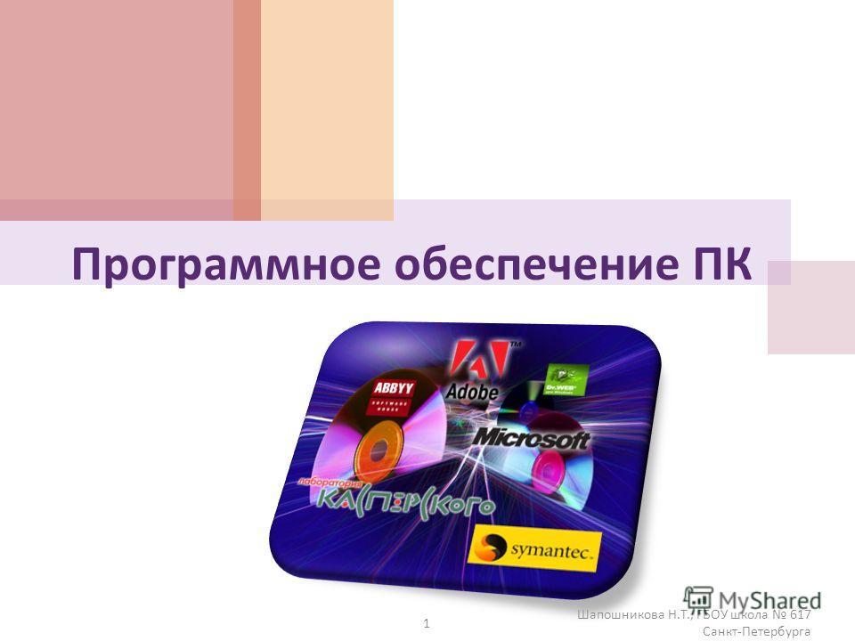 Программное обеспечение ПК Шапошникова Н. Т., ГБОУ школа 617 Санкт - Петербурга 1