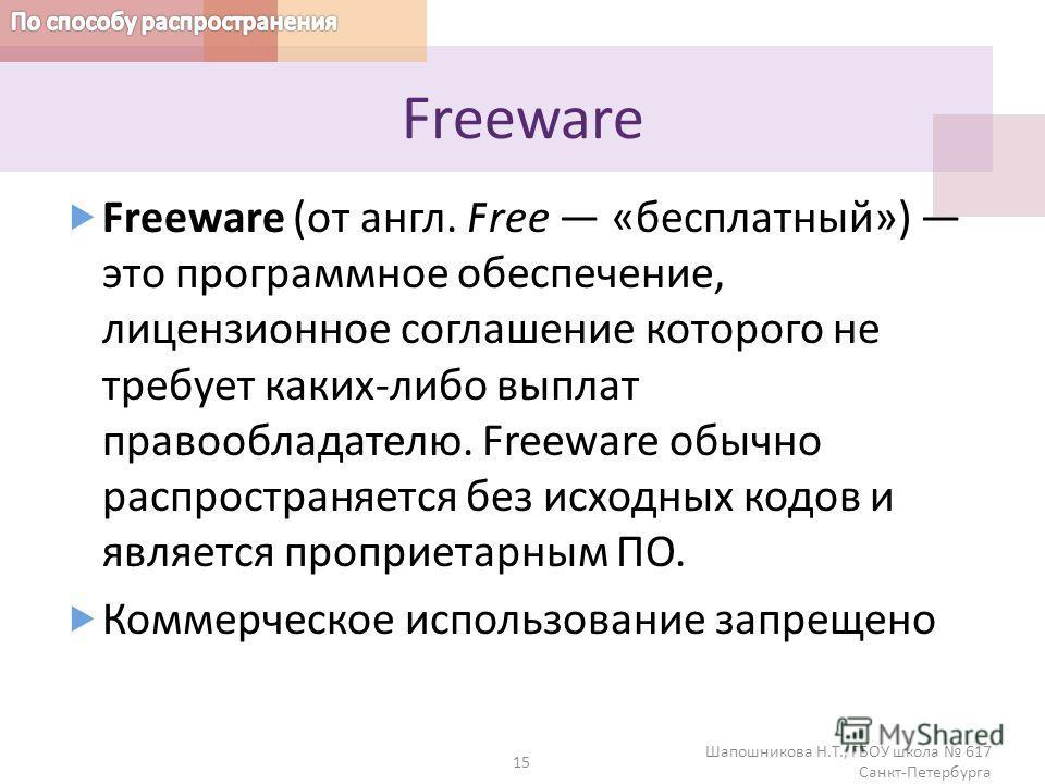 Freeware Freeware ( от англ. Free « бесплатный ») это программное обеспечение, лицензионное соглашение которого не требует каких - либо выплат правообладателю. Freeware обычно распространяется без исходных кодов и является проприетарным ПО. Коммерчес
