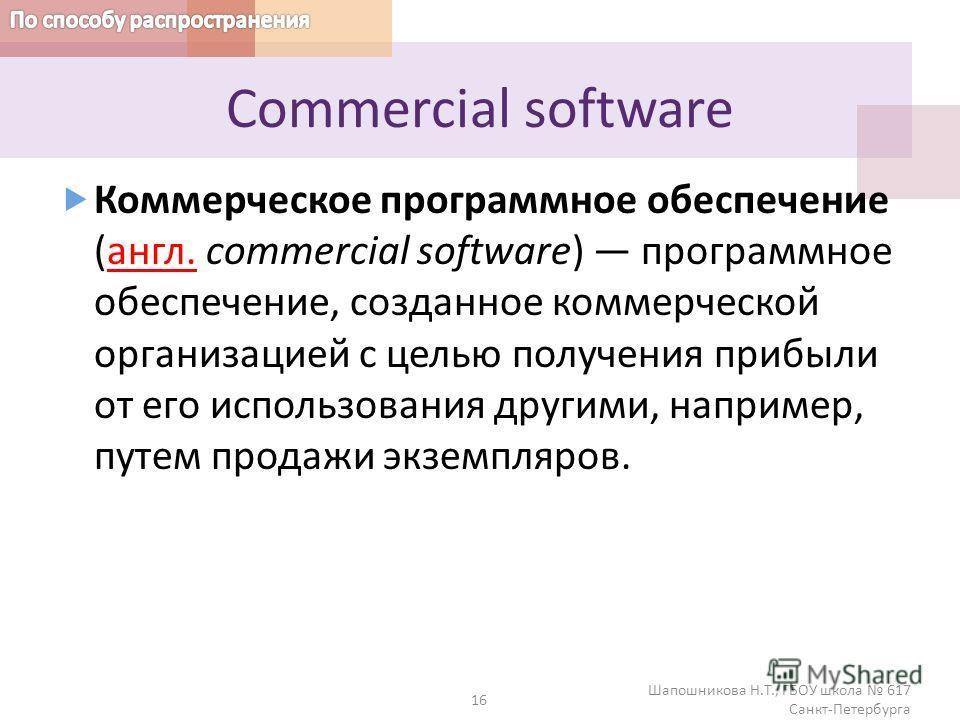 С ommercial software Коммерческое программное обеспечение ( англ. commercial software) программное обеспечение, созданное коммерческой организацией с целью получения прибыли от его использования другими, например, путем продажи экземпляров. англ. Шап