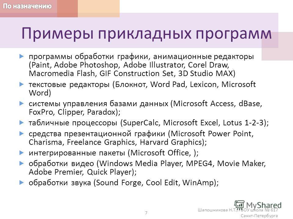 Примеры прикладных программ программы обработки графики, анимационные редакторы ( Paint, Adobe Photoshop, Adobe Illustrator, Corel Draw, Macromedia Flash, GIF Construction Set, 3D Studio MAX) текстовые редакторы ( Блокнот, Word Pad, Lexicon, Microsof