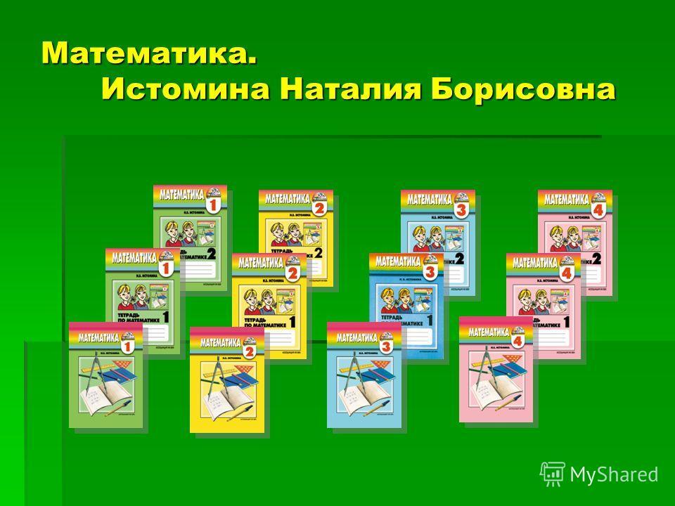 Математика. Истомина Наталия Борисовна