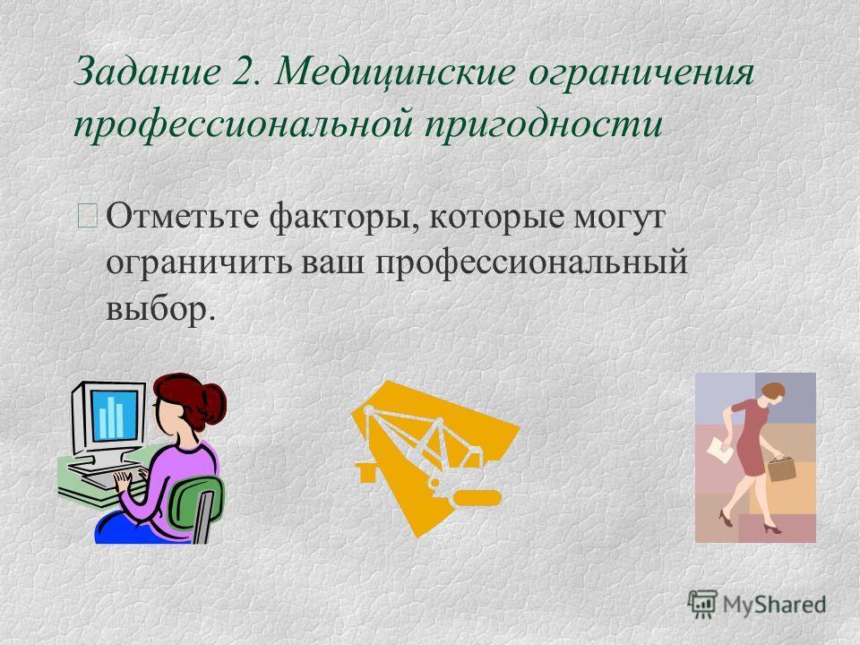 Задание 2. Медицинские ограничения профессиональной пригодности §Отметьте факторы, которые могут ограничить ваш профессиональный выбор.