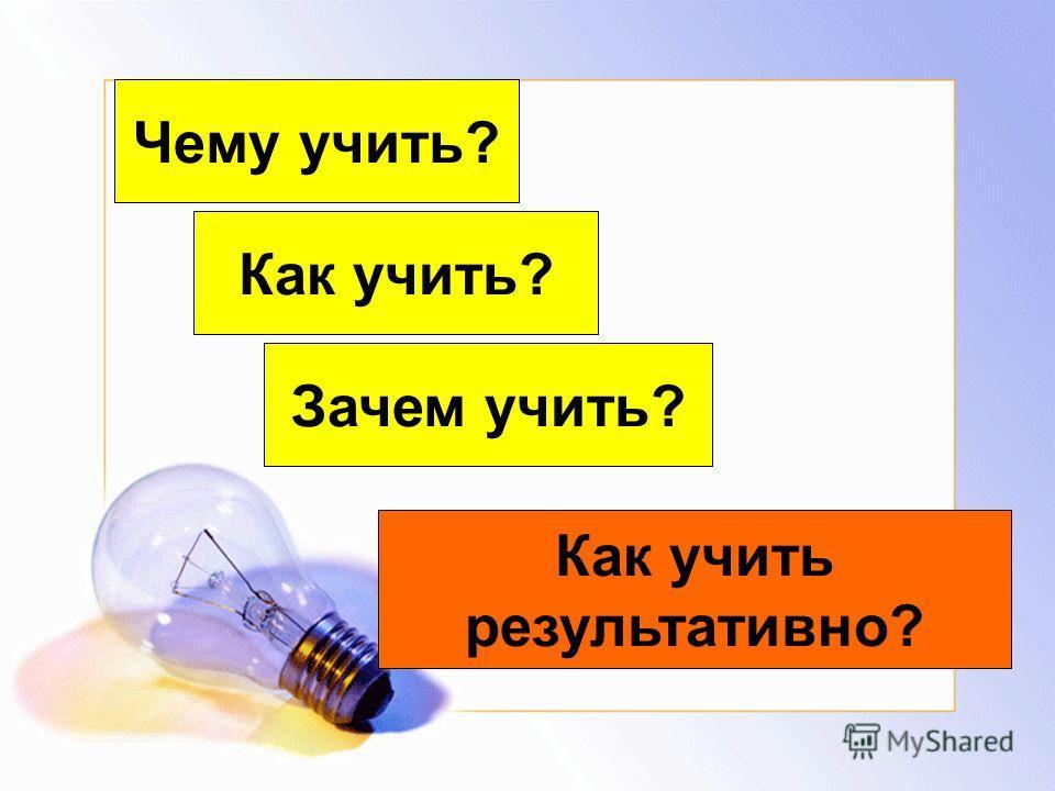 Чему учить? Как учить? Зачем учить? Как учить результативно?