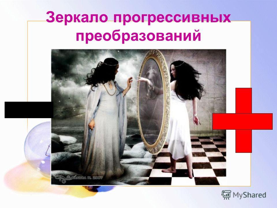 Зеркало прогрессивных преобразований